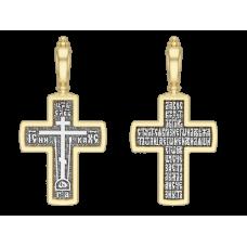 """Нательный крестик """"Да воскреснет Бог…"""""""