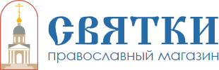 Православный интернет-магазин «Святки»